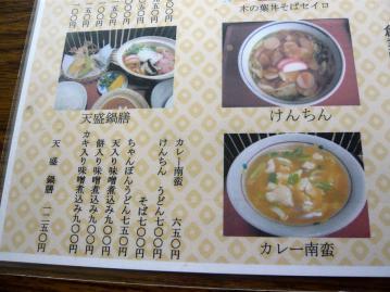 盛田屋天ぷら中華6