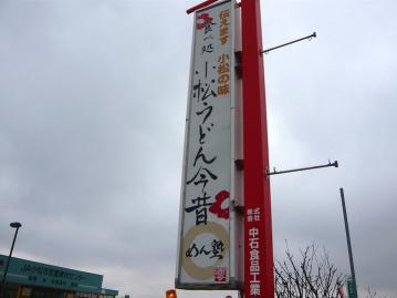 小松うどんめん塾店2