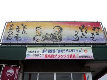 小松うどんめん塾店6