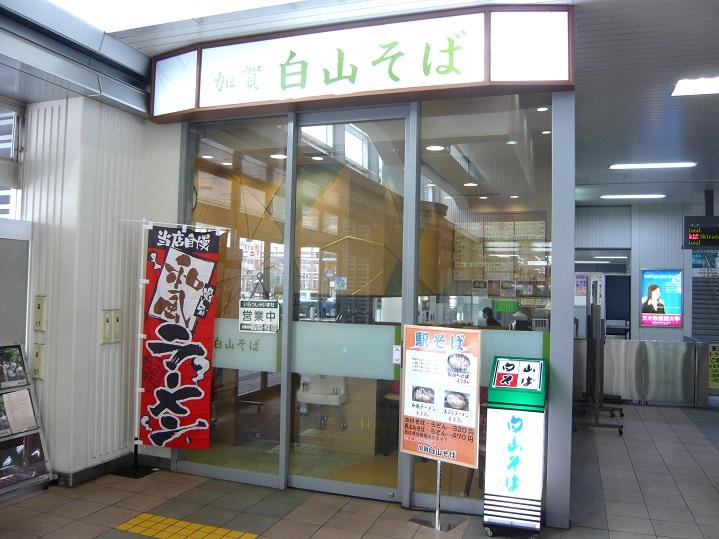 駅そば天ぷらラーメン2