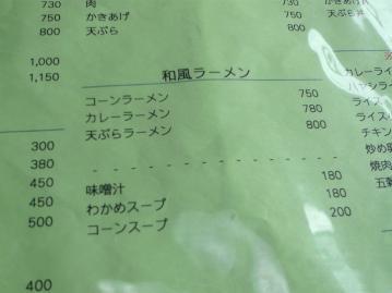 なにわ天ぷらラーメン4