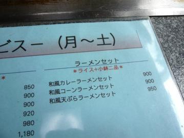 なにわ天ぷらラーメン5