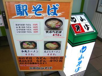 駅そば天ぷらラーメン1