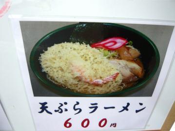 駅そば天ぷらラーメン3
