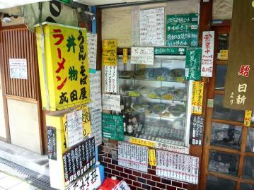 成田屋天ぷら中華9