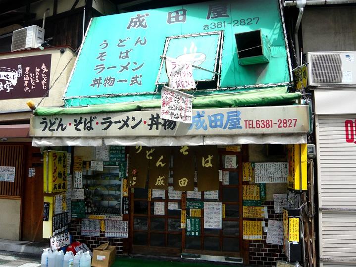 成田屋天ぷら中華4