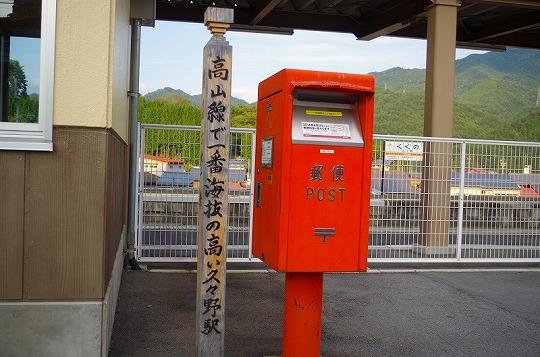 久々野駅 4