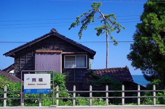 雨晴駅 3