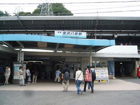 金沢八景 1