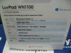 LuvPad WN1100スペック