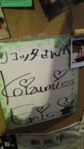 エリちゃんのサイン