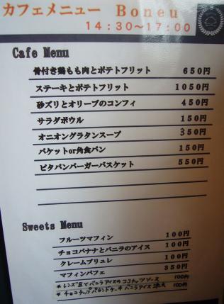 水吞カフェ ボヌー