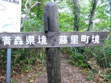 中学受験社会のブログ-白神山地