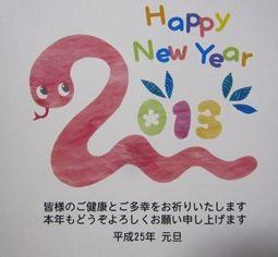 nengajou2013.jpg