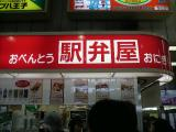八王子駅の駅弁屋