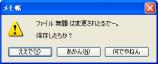 関西弁Windows