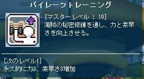 Maple111213_235602.jpg