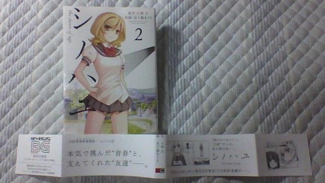 シノハユ 1巻