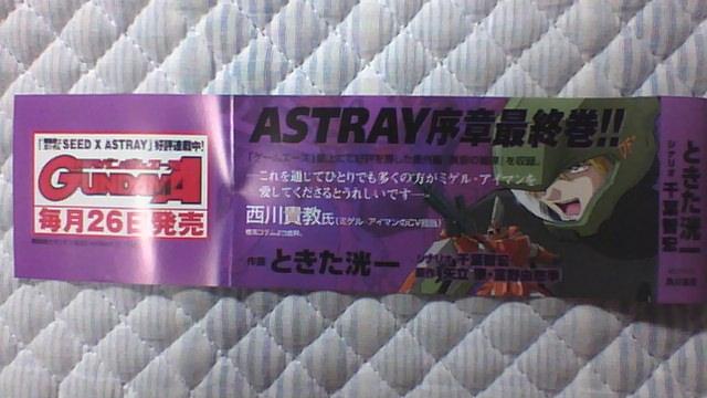 ガンダム アストレイ 3巻 帯A
