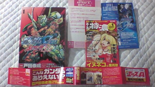 ガンダムアストレイR 1巻