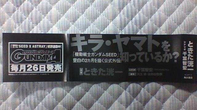 ガンダムSEED Xアストレイ 1巻 帯A