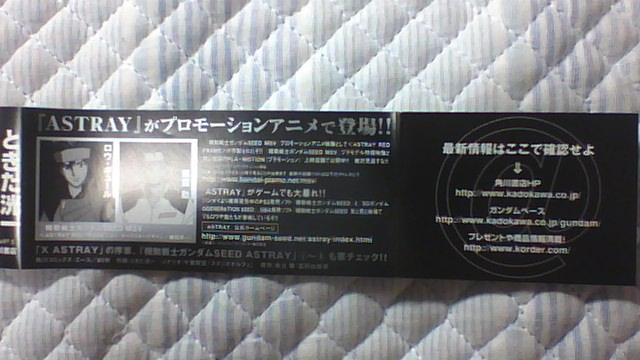 ガンダムSEED Xアストレイ 1巻 帯B
