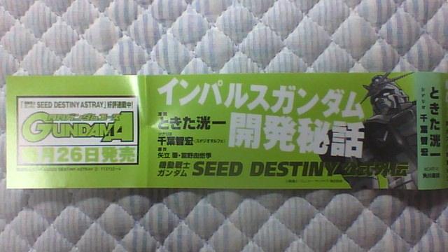 ガンダムSEED DESTINY アストレイ 2巻 帯A