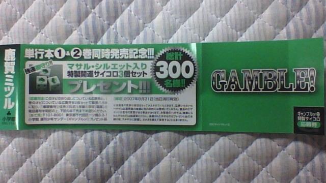 ギャンブルッ! 2巻 帯B