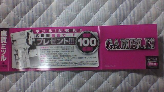 ギャンブルッ! 3巻 帯B