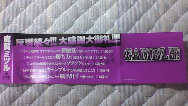 ギャンブル 6巻 帯B