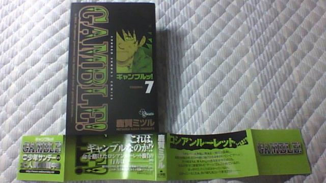 ギャンブル 7巻