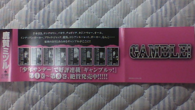 ギャンブル 8巻 帯B