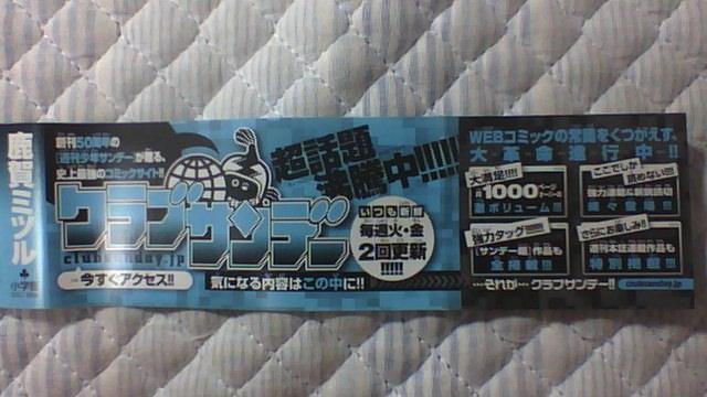 ギャンブル 9巻 帯B