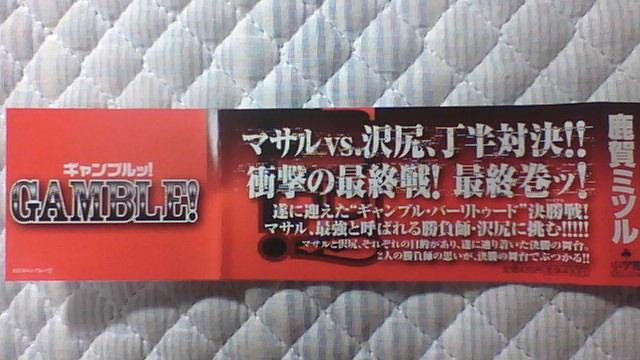 ギャンブル 11巻 帯A