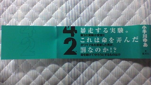 死刑囚042 3巻 帯A