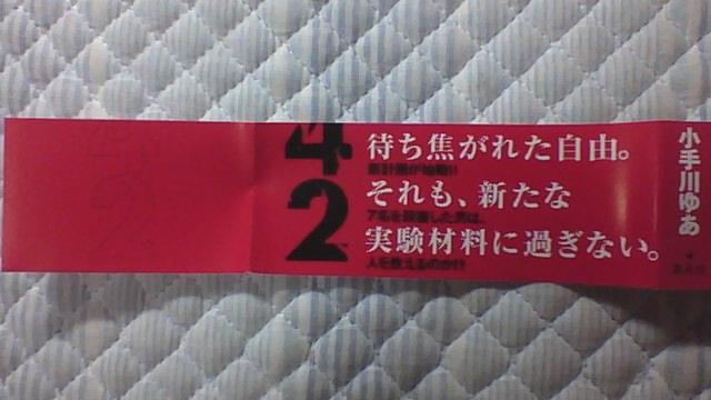 死刑囚042 4巻 帯B