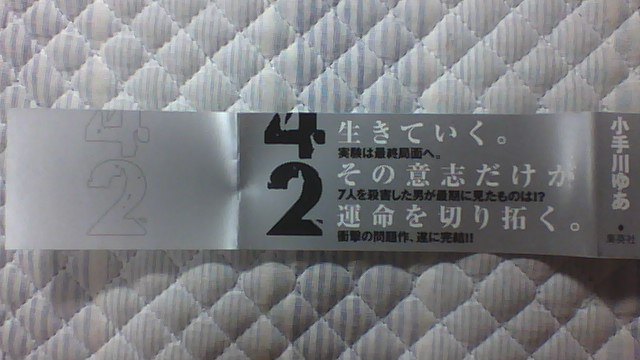 死刑囚042 5巻 帯A