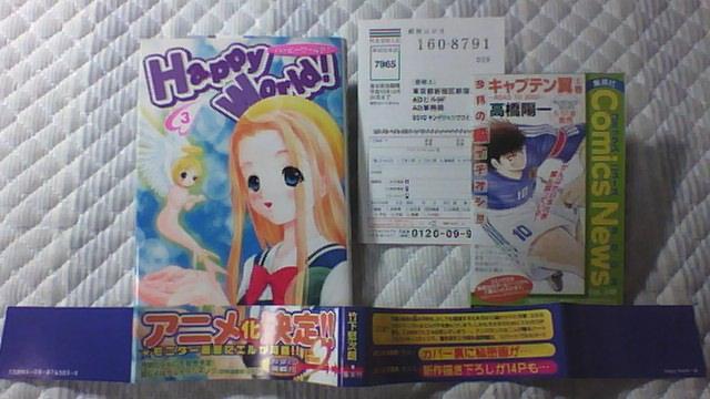 ハッピーワールド 3巻