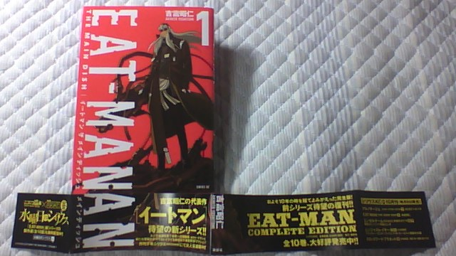 EAT-MAN MAIN 1巻