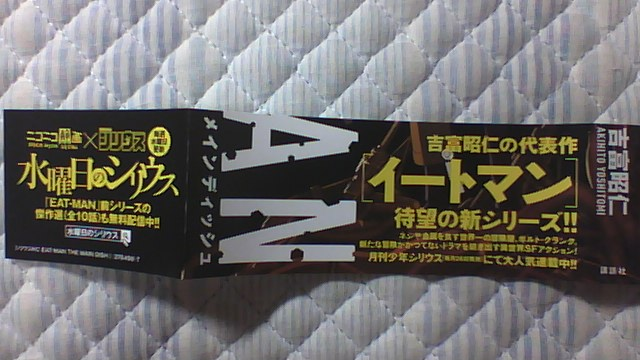 EAT-MAN MAIN 1巻 帯A