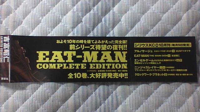 EAT-MAN MAIN 1巻 帯B