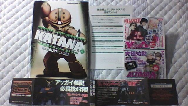 ガンダムカタナ 4巻