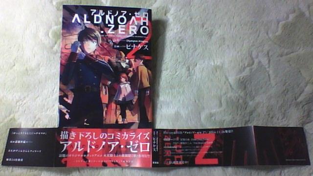 アルドノア・ゼロ 2巻