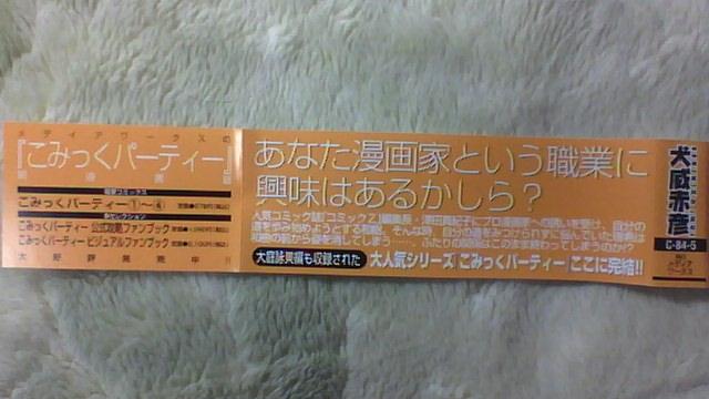 こみパ 5巻 帯A