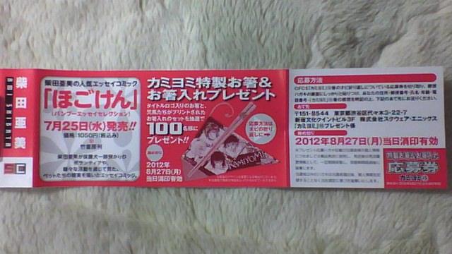 カミヨミ 15巻 帯B