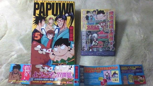 PAPUWA 5巻