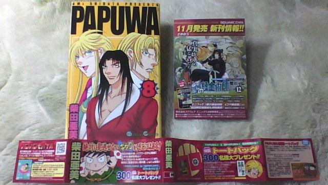 PAPUWA 8巻