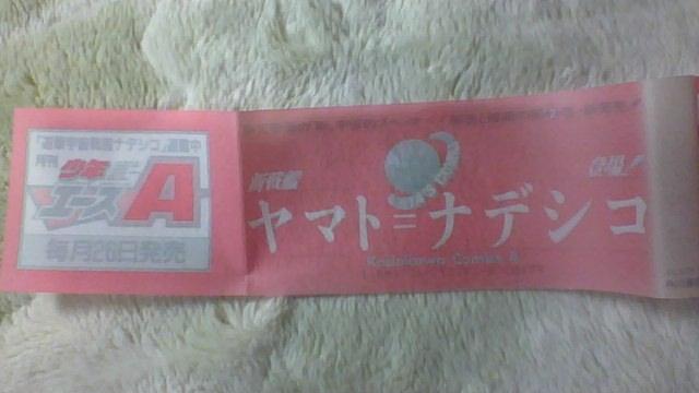 ナデシコ 2巻 帯A