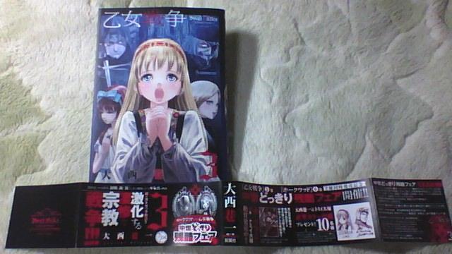 乙女戦争 3巻
