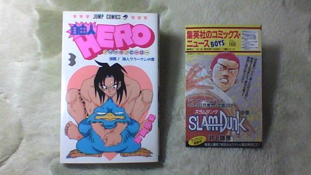 フリーマンHERO 3巻
